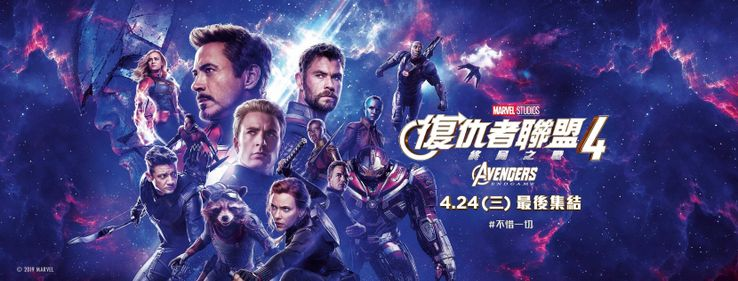 [AVENGERS END GAME] - Notícias, trailers, teorias, etc... - Página 30 Avengers-Endgame-international-banner